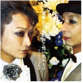 【送料無料選択可】ボランドール劇団/薔薇色の道化師と想い出キネマ