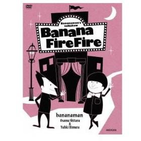 【送料無料選択可】バナナマン/バナナ炎炎 炎の大炎上セレクション
