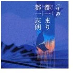 一中節/都一まり,都一志郎[CD]【返品種別A】