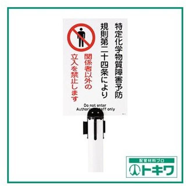 緑十字 プレート取付用キャップ(バリアースタンド専用) 55×79mmΦ 368031 ( 368031 )