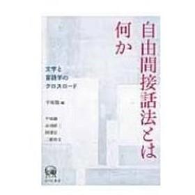自由間接話法とは何か 文学と言語学のクロスロード / 赤羽研三  〔本〕