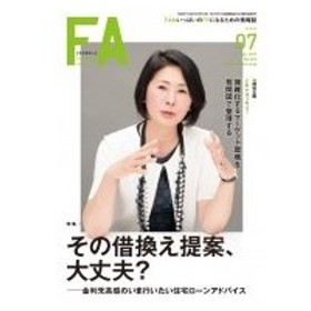 Financial Adviser (ファイナンシャル・アドバイザー) 2017年 7月号 / 近代セールス社  〔本〕