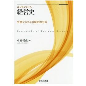 【ゆうメール利用不可】エッセンシャル経営史 生産システムの歴史的分析/中瀬哲史/著