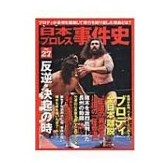 日本プロレス事件史 27 B・B・MOOK / 雑誌  〔ムック〕