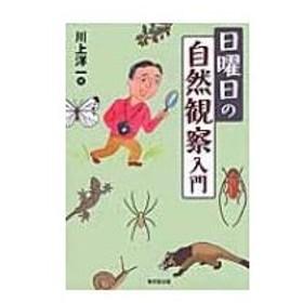 日曜日の自然観察入門 / 川上洋一  〔本〕