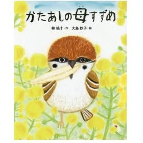 かたあしの母すずめ (えほん・椋鳩十)/椋鳩十/作 大島妙子/絵
