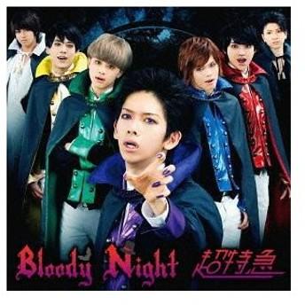 超特急/Bloody Night [通常盤]