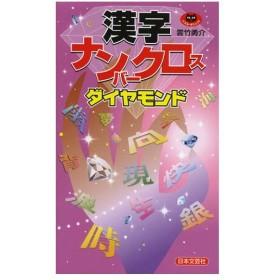 漢字ナンバークロスダイヤモンド