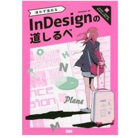 【ゆうメール利用不可】迷わず進めるInDesignの道しるべ/ARENSKI/編集