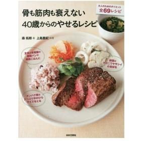 骨も筋肉も衰えない40歳からのやせるレシピ/森拓郎/著 上島亜紀/料理