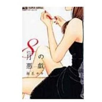 8月の悪戯 フラワーコミックス CHEESE!Iフラワーコミックス / 椎名チカ  〔コミック〕