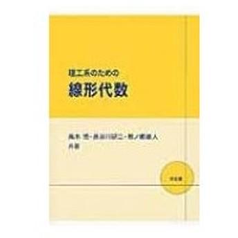 理工系のための線形代数 / 高木悟  〔本〕