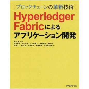 【ゆうメール利用不可】ブロックチェーンの革新技術Hyperledger Fabricによるアプリケーション開発/早川勝/監修 清水智則/〔ほか〕著