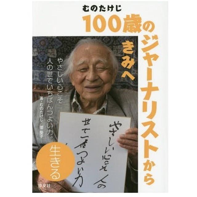 むのたけじ100歳のジャーナリストからきみへ 生きる/むのたけじ/著 菅聖子/著