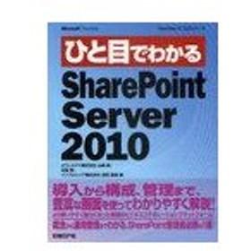 【ゆうメール利用不可】ひと目でわかるSharePoint Server 2010 (TechNet)/山崎愛/著 北端智/著 西岡真樹/著(単行本・ムック