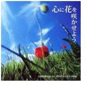 心に花を咲かせよう/山田和樹,心に花を咲かせよう合唱団[CD]【返品種別A】