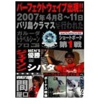 ジャパンプロサーフィンツアー2007 バリ島クラマス/サーフィン[DVD]【返品種別A】
