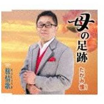 母の足跡/たかみ憧[CD]【返品種別A】