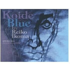 【送料無料選択可】Koide Blue 絵筆で捉える魂の人 Portrait of Hiroaki KOIDE/イコマレイコ/著