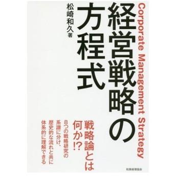 【ゆうメール利用不可】経営戦略の方程式/松崎和久/著
