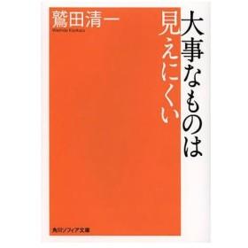 大事なものは見えにくい (角川ソフィア文庫 SP L-109-3)/鷲田清一/〔著〕(文庫)