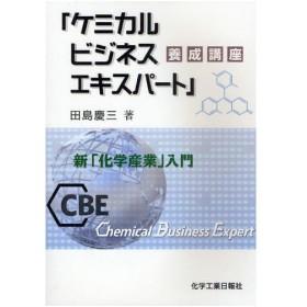 「ケミカルビジネスエキスパート」養成講座 新「化学産業」入門
