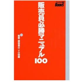 販売員必勝マニュアル100