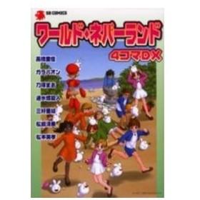 【在庫あり/即出荷可】【新品】ワールド・ネバーランド4コマDX (1巻 全巻)