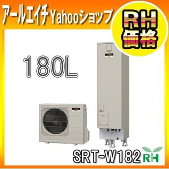 三菱 エコキュートSRT-W182 本体のみ 一般地 Aシリーズ 追炊きフルオート 角型コンパクトエコキュート 180L