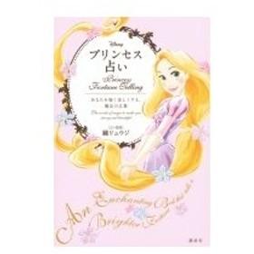 Disney プリンセス占い あなたを強く美しくする、魔法の言葉 / 鏡リュウジ  〔本〕