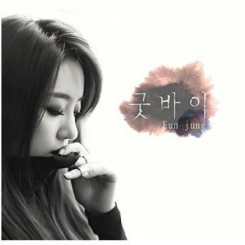 【送料無料選択可】ウンジョン/グッバイ [リミテッド・エディション] [輸入盤]