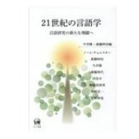 21世紀の言語学 言語研究の新たな飛躍へ / 今井隆  〔本〕