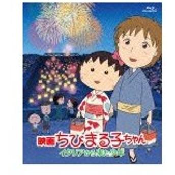 [枚数限定]映画ちびまる子ちゃん イタリアから来た少年/アニメーション[Blu-ray]【返品種別A】