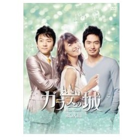 ガラスの城 DVD-BOX III [DVD]