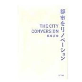 都市をリノベーション / 馬場正尊  〔本〕
