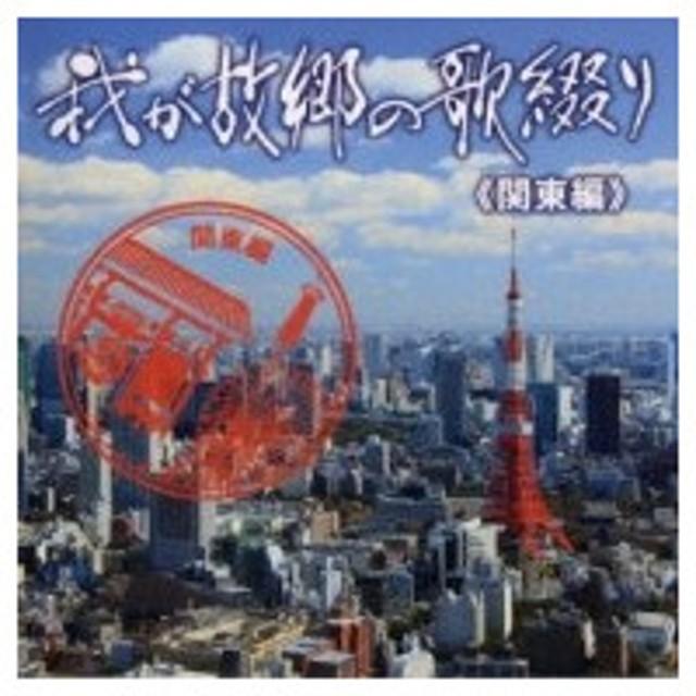 オムニバス(コンピレーション) / 我が故郷の歌綴り≪関東編≫  〔CD〕