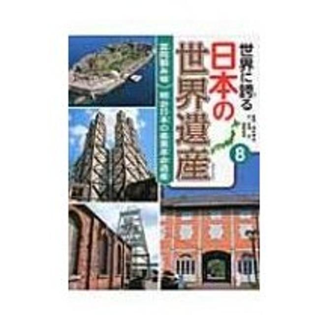 世界に誇る日本の世界遺産 8 富岡製糸場 明治日本の産業革命
