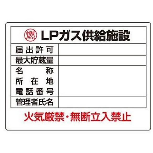 高圧ガス標識(エコユニボード) ユニット 827-63 LPガス供給施設