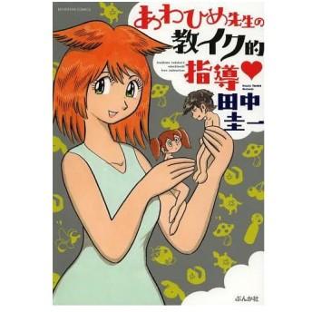 あわひめ先生の教イク的指導 (BUNKASHA)/田中圭一/著(コミックス)