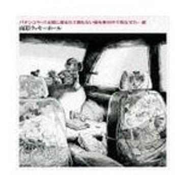 面影ラッキーホール/パチンコやってる間に産まれて間もない娘を車の中で死なせた・・・夏 [CD+DVD]