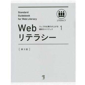 【ゆうメール利用不可】Webリテラシー 全日本能率連盟登録資格Web検定公式テキスト (ウェブの仕事力が上がる標準ガイドブック)/ボーンデジタル