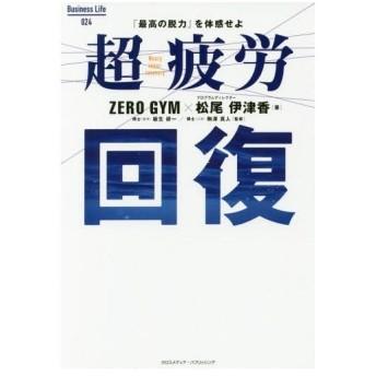 超疲労回復 (Business Life 024)/ZEROGYM/著 松尾伊津香/著 板生研一/監修 駒澤真人/監修