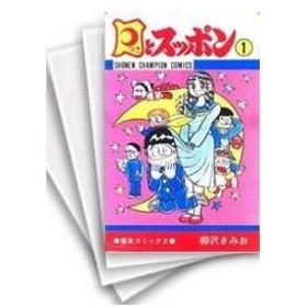 【中古】月とスッポン (1-23巻 全巻) 全巻セット コンディション(可)