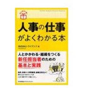人事の仕事がよくわかる本 はじめの1冊!/トライアンフ/著(単行本・ムック)
