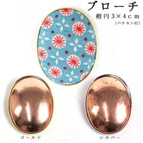 刺繍 アクセサリー金具 ブローチ 楕円 3×4cm(バチカン付き) 銅板付