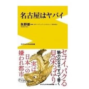 名古屋はヤバイ ワニブックスPLUS新書 / 矢野新一  〔新書〕