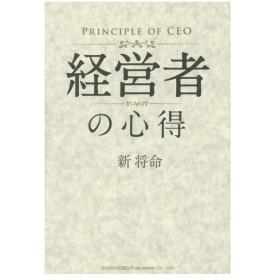 経営者の心得/新将命/著