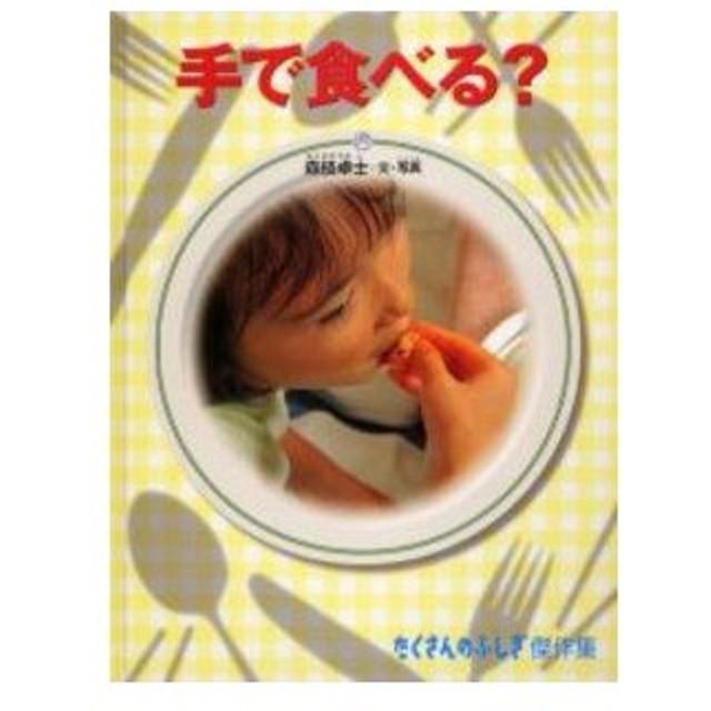【在庫あり/即出荷可】【新品】【児童書】手で食べる?