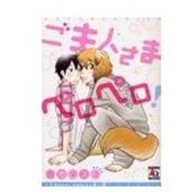ご主人さまペロペロ! (オークラコミックスアクアコミックシリーズ)/吉池 マスコ 著(コミックス)