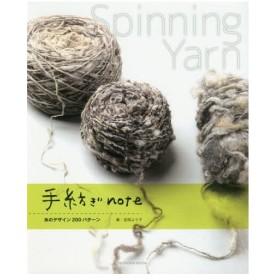 手紡ぎnote 糸のデザイン200パターン (亥辰舎BOOK)/吉岡よう子/著